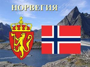 Презентация на тему - Норвегия