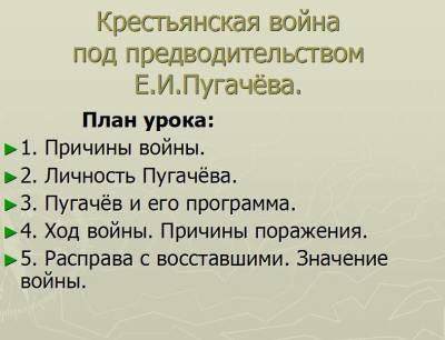 Презентация на тему - Восстание Пугачева