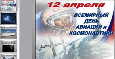 Презентация на тему - 12 апреля - день космонавтики